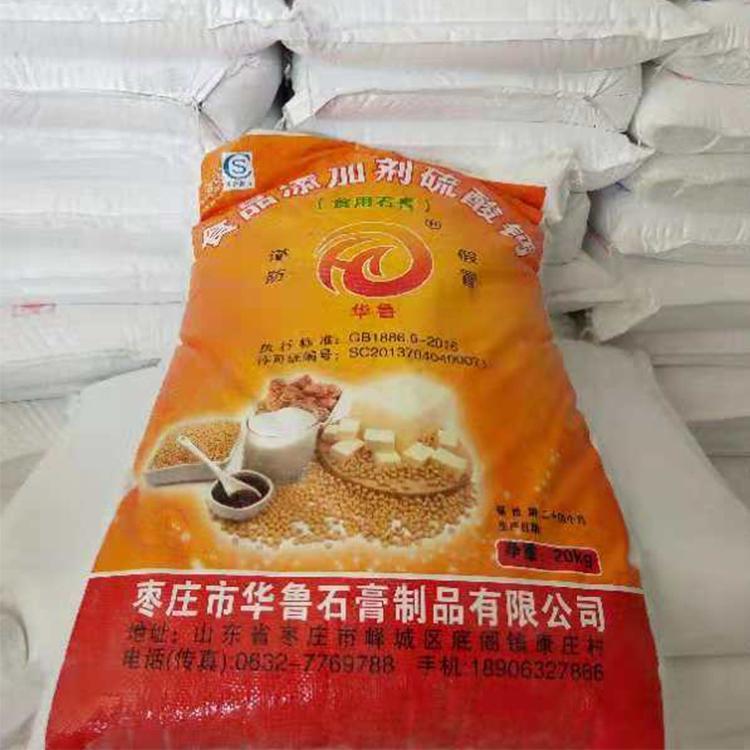 现货供应华鲁石膏粉 石膏粉多少钱一吨