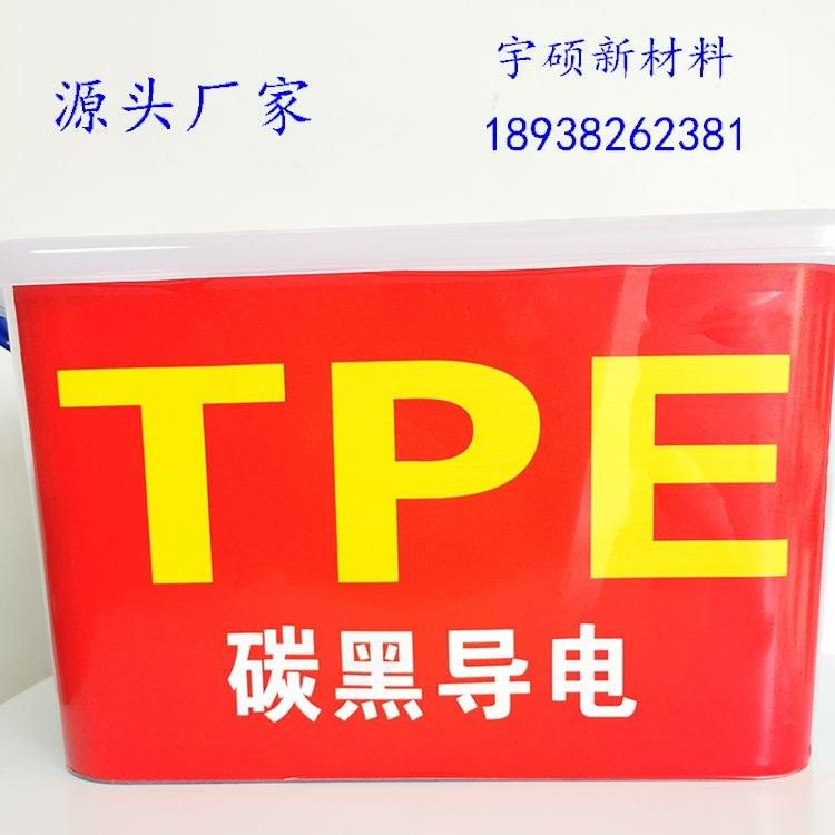 导电防静电TPE弹性体,电阻可调,硬度范围广