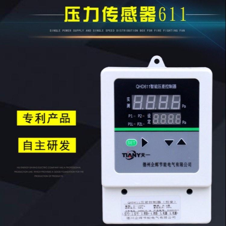 楼梯间压差传感器 正压送风口压力传感器 压差旁通阀控制器
