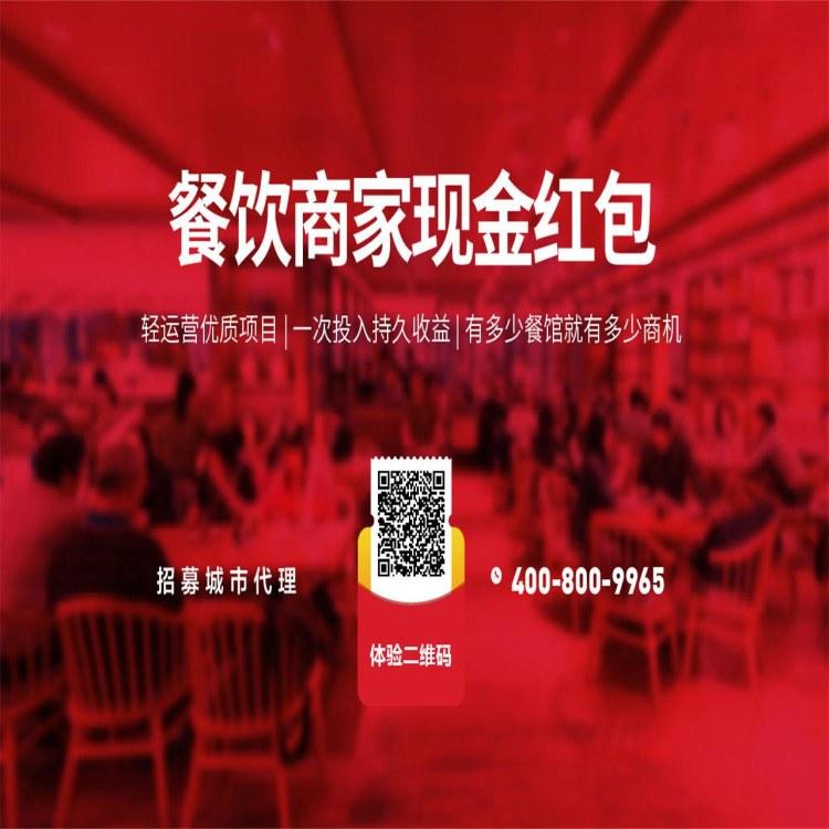 餐饮红包项目加盟还能玩-看他们用红包一年赚几十万