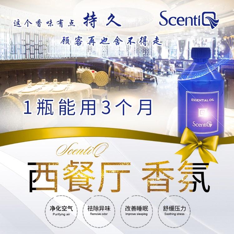 西餐厅香氛 西餐厅咖啡厅酒店加香香氛定制法国进口香薰精油 ScentiQ 橙诚国际