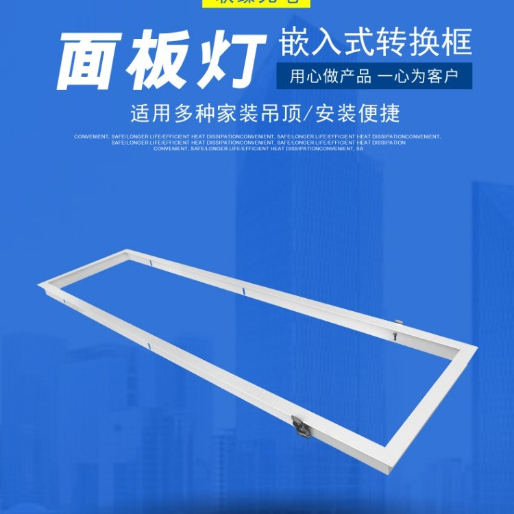 面板灯铝型材转换框  铝型材安装框  联臻生产厂家
