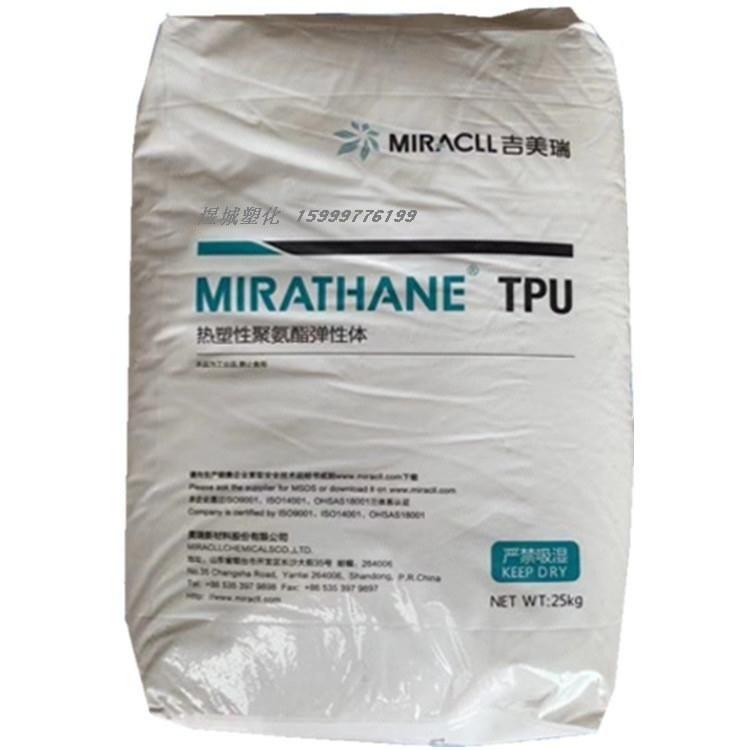TPU/烟台美瑞/E380/透明/耐低温/耐磨/抗黄/热塑性聚氨酯/高档弹性体 润滑油增粘