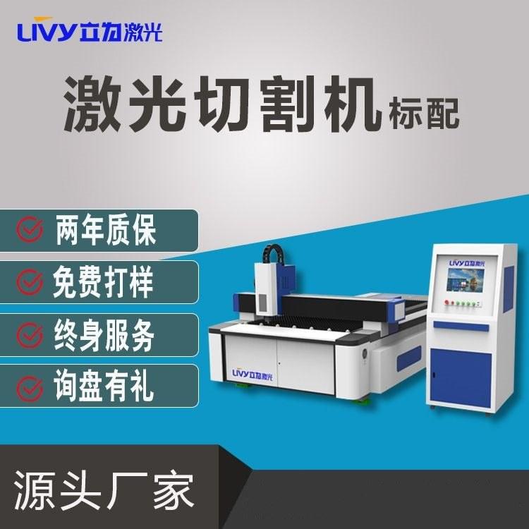 河北金属光纤激光切割机 立为光纤激光切割机报价