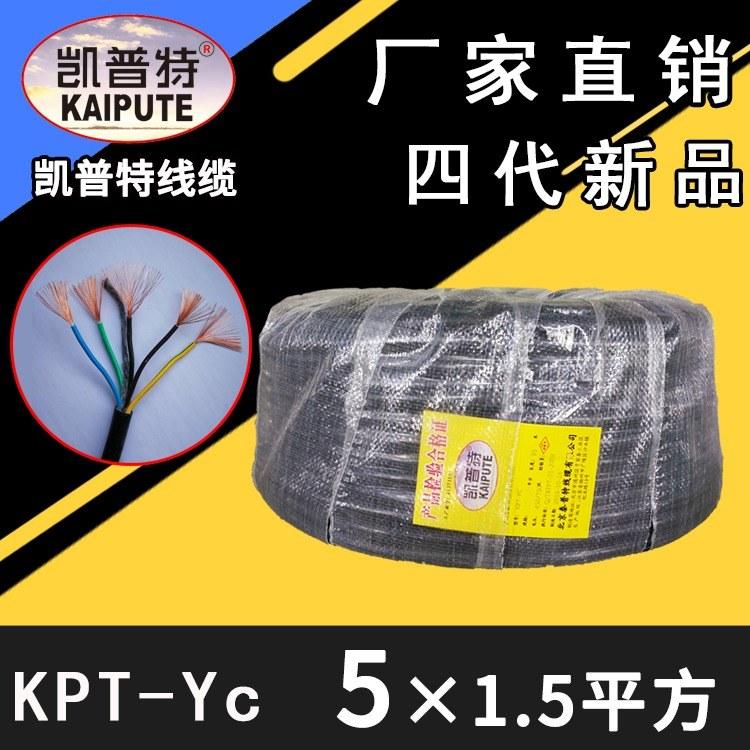 橡套软电缆KPT-YC5*1.5铜芯重型橡套线凯普特-YC软电线5芯1.5平方室外机械电源线 凯普特