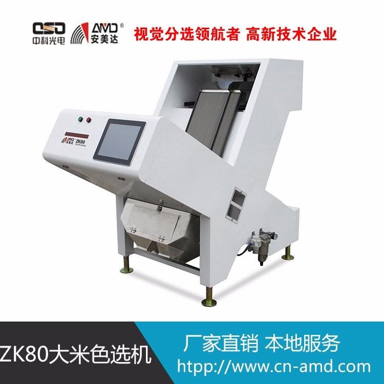 安美达大米色选机 智能CCD高精度大米分选机 ZK经典升级款