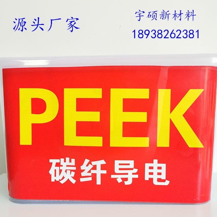 碳纤维增强PEEK,导电防静电PEEK,强度高,耐高温,自产自销