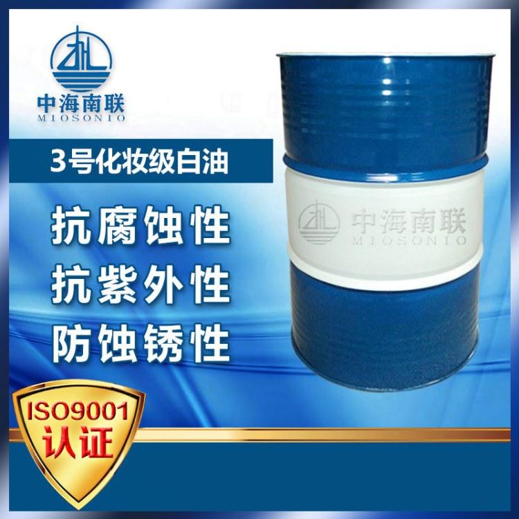 中海南联3号化妆级白油抗紫外线耐低温全网热销品