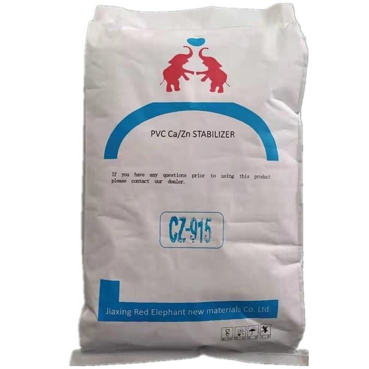 PVC发泡稳定剂CZ915 橡塑品环保型稳定剂供应商生产厂家