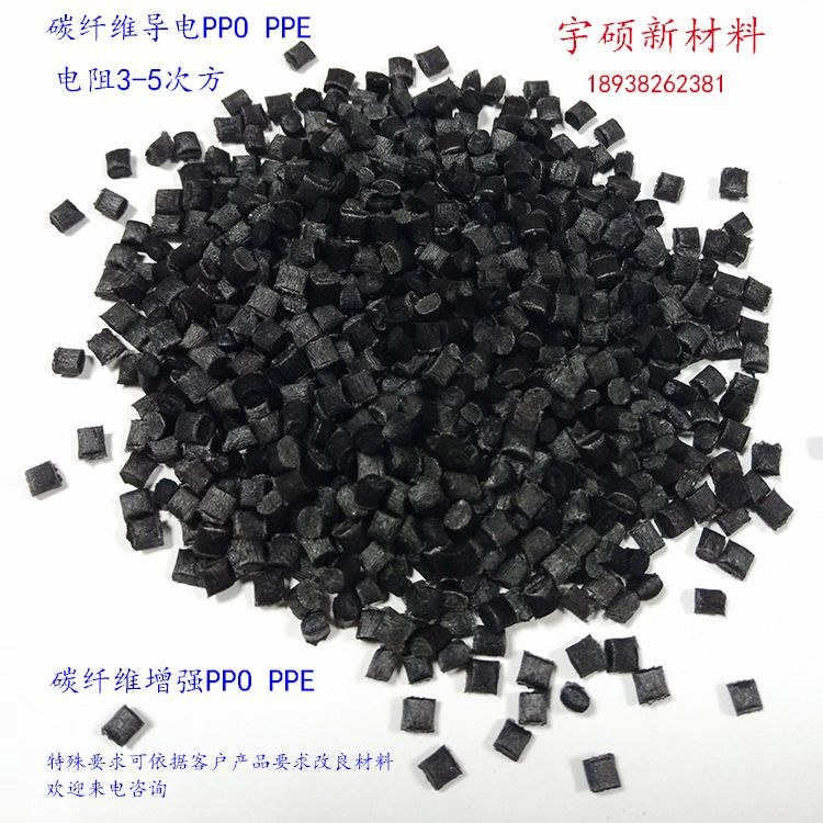 高温托盘材料,防静电PPE/PPO,导电PPO/PPE,电阻可控,东莞宇硕