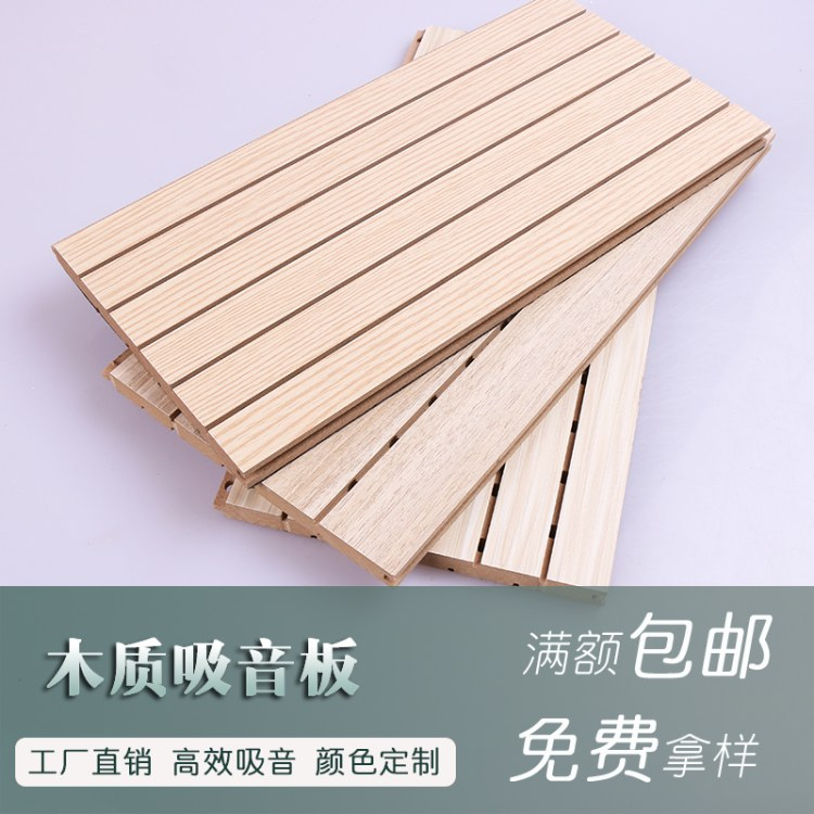 木塑吸音板聚酯纤维槽木墙面装饰幼儿园实木琴房ktv影院穿孔吸音