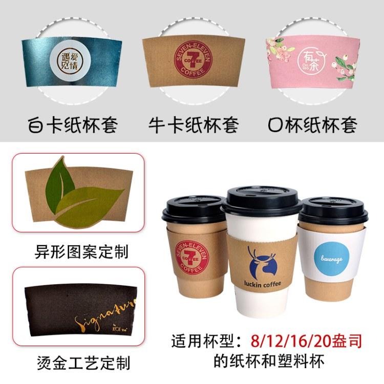厂家定制专业生产一次性咖啡杯奶茶杯饮品杯套隔热防烫
