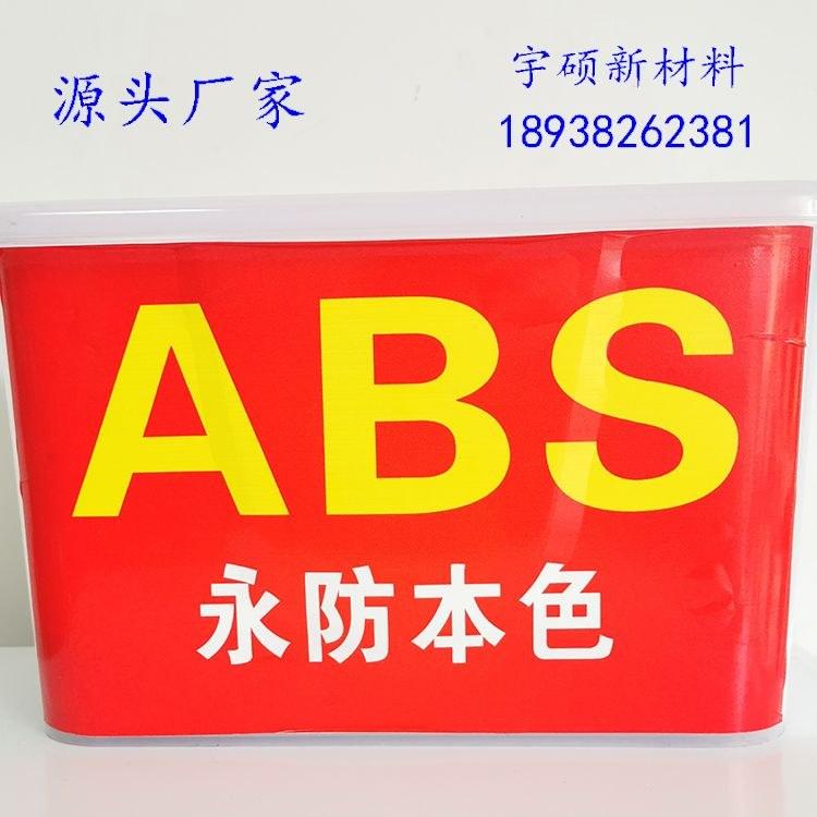 本色永久防靜電ABS,防火防靜電ABS,自產自銷