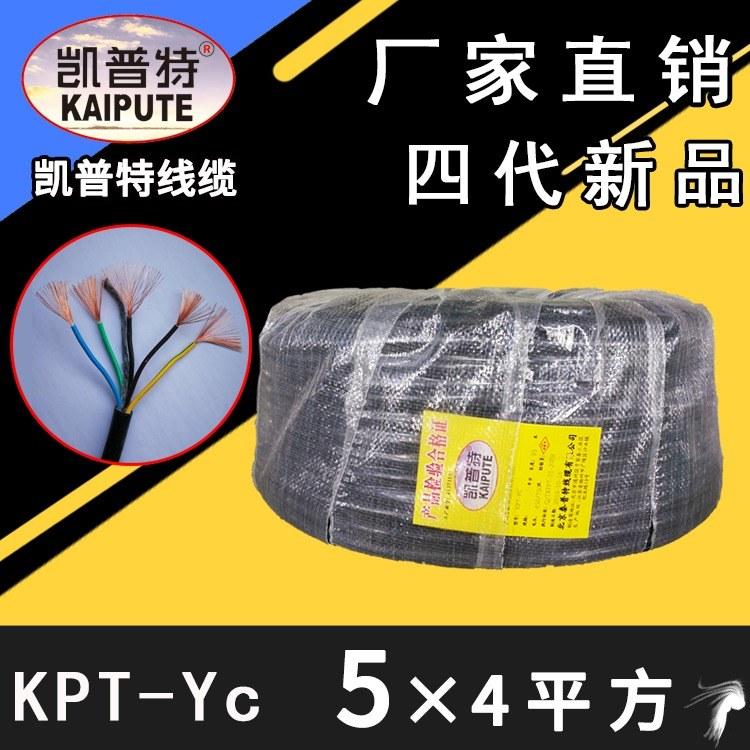 橡护套线KPT-YC5*4铜芯重型橡套线5芯4平方室外机械移动电源线 凯普特