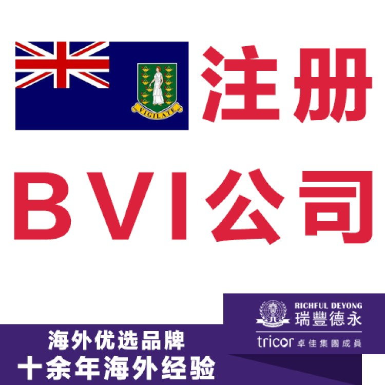 bvi公司注册 维尔京群岛公司注册 找瑞丰德永 10余年老牌机构 放心可靠