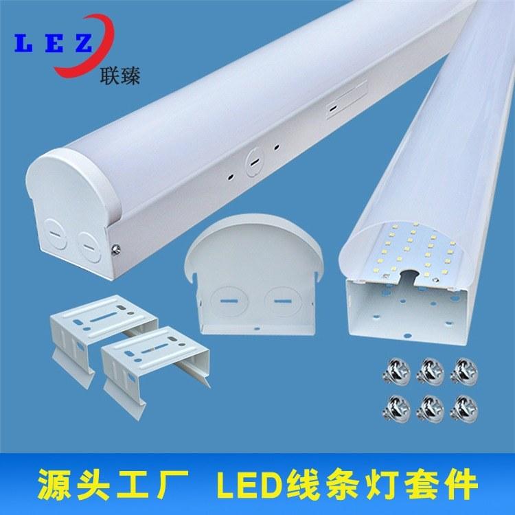 线条灯铁材质外壳  线型灯铁材质外壳  联臻专业生产厂家