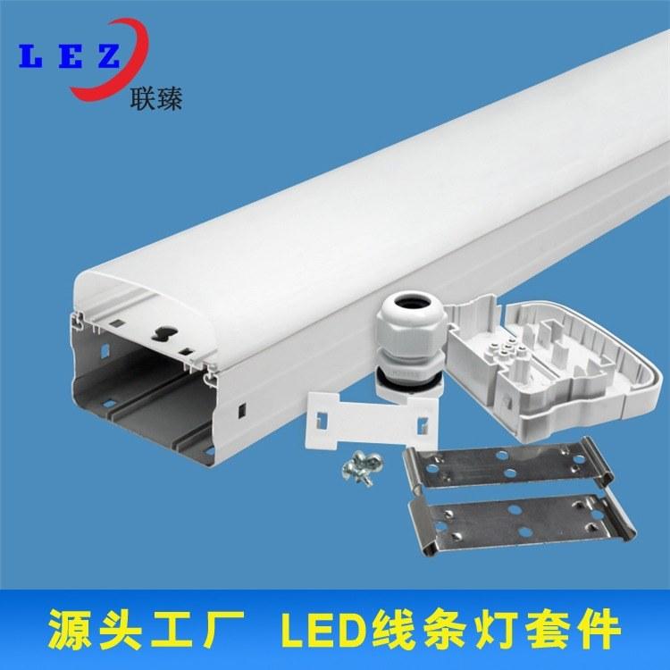 线条灯灯具外壳  线型灯外壳   联臻专业厂家灯具