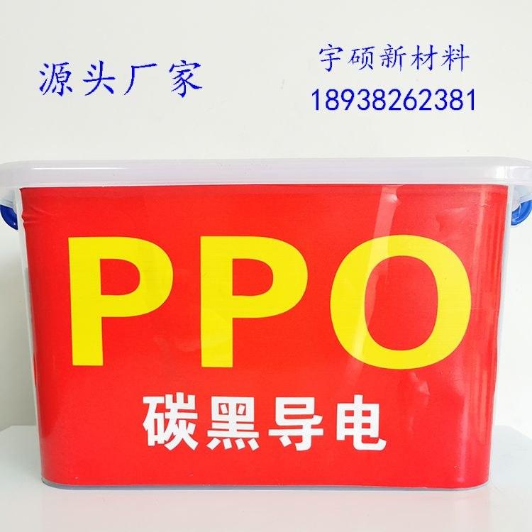 高温托盘材料,防静电PPO,导电PPO,现货供应