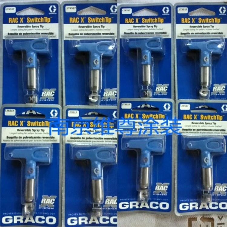 美国固瑞克 LTX517喷嘴-固瑞克喷嘴-GRACO 517- GRACO LTX519