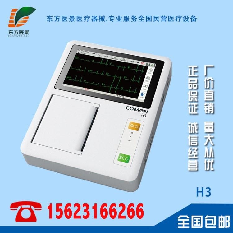 科曼心电图机/三道心电图机/H3简易小巧心电图机
