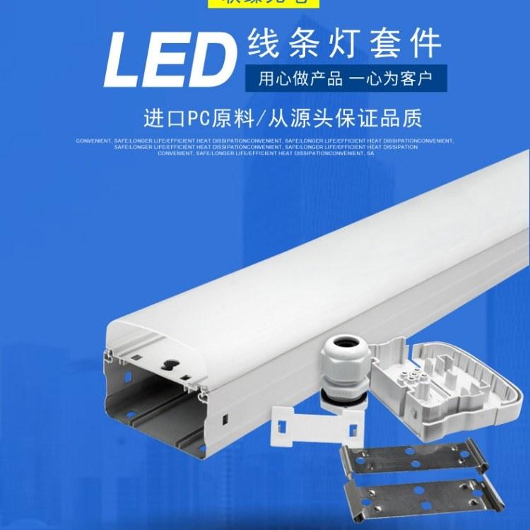 线条灯型材套件  线型灯外壳  联臻专业生产厂家