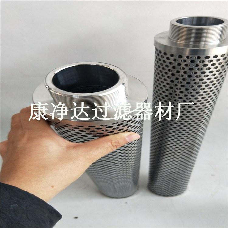 康净达 生产 替代 JX-400*100吸油液压油滤芯 厂家 翡翠液压油滤芯价格优惠