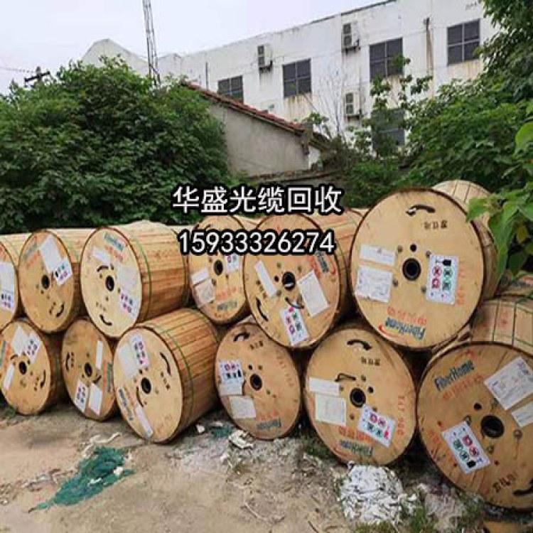 潍坊光缆回收_长飞4-288芯光缆价格「华盛通讯」免费报价_现款结算