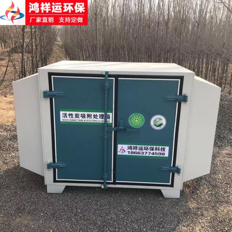 鸿祥运活性炭环保箱工业废气处理设备干式漆雾处理箱活性炭吸附箱