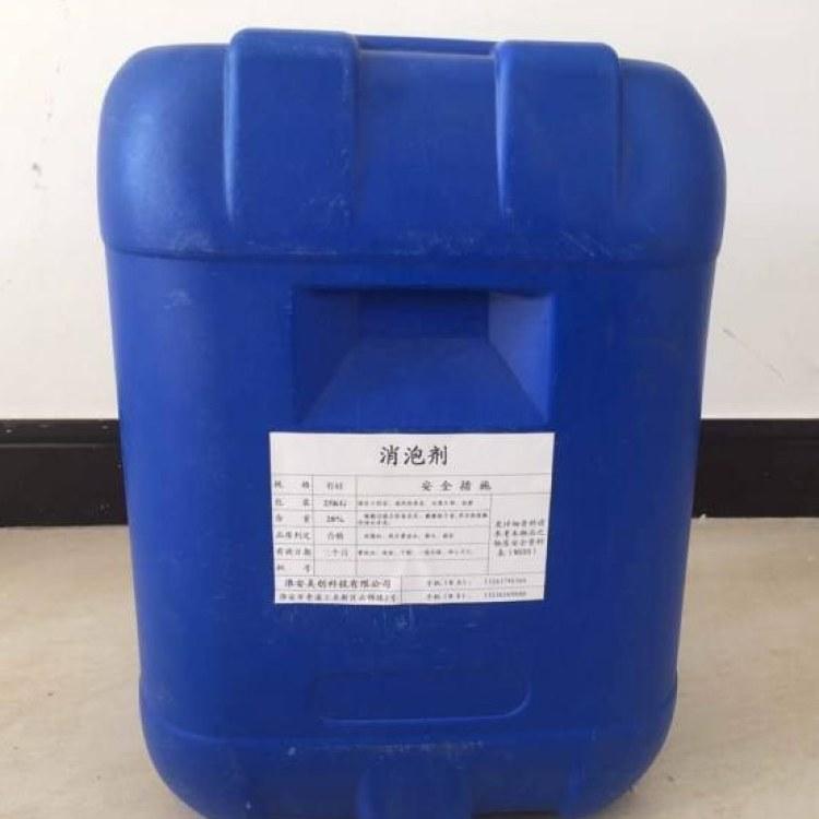 奧美化工 消泡劑 供應山東水處理消泡劑 工業消泡劑 降低水 懸浮液等的表面張力 防止泡沫非常好