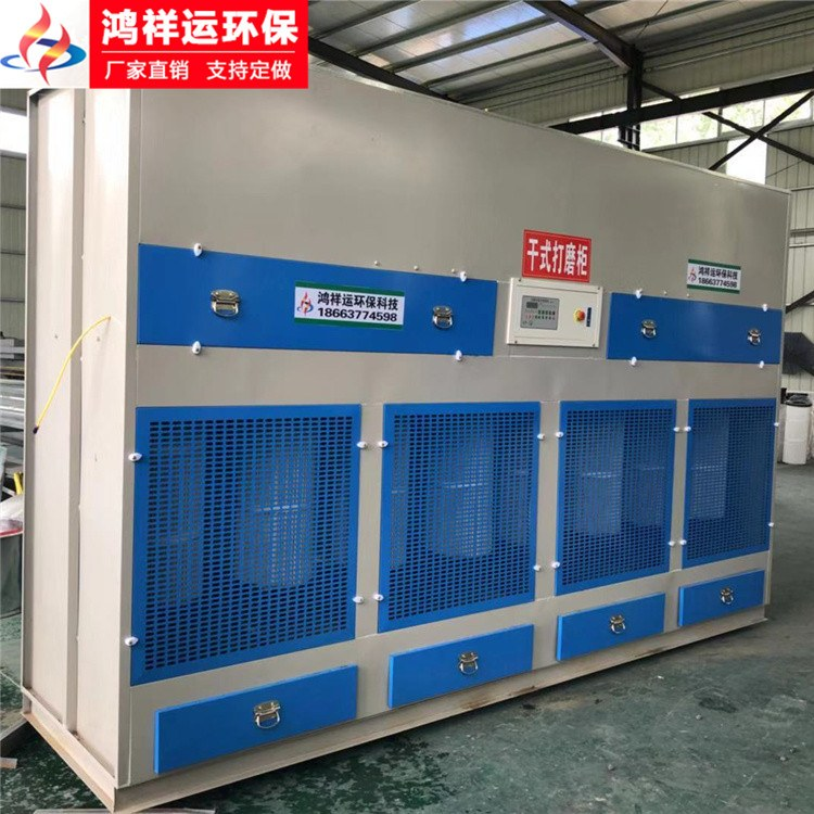 鸿祥运厂家直销脉冲式打磨吸尘柜立式除尘打磨柜干式除尘柜