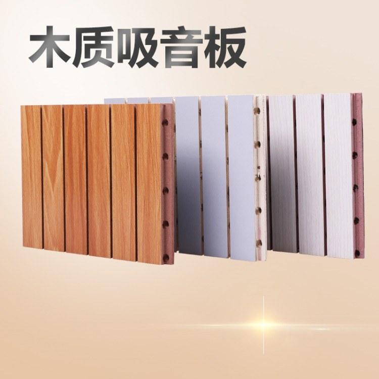 木质槽木吸音板会议室内录音棚卧室墙面酒吧琴房实木隔音板