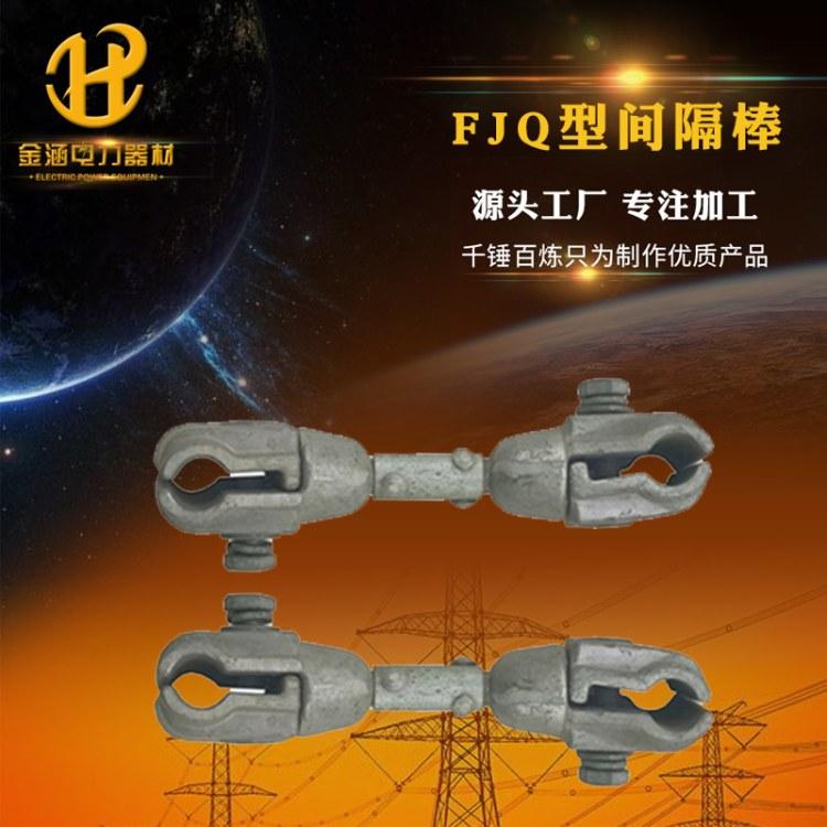 间隔棒 FJQ型二分裂间隔棒性能稳定 金涵电力厂家直销