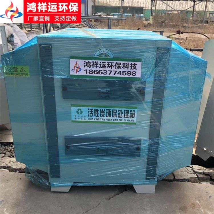 鸿祥运 活性炭环保箱 工业废气处理设备 干式漆雾处理箱-活性炭吸附箱-过滤箱环保箱