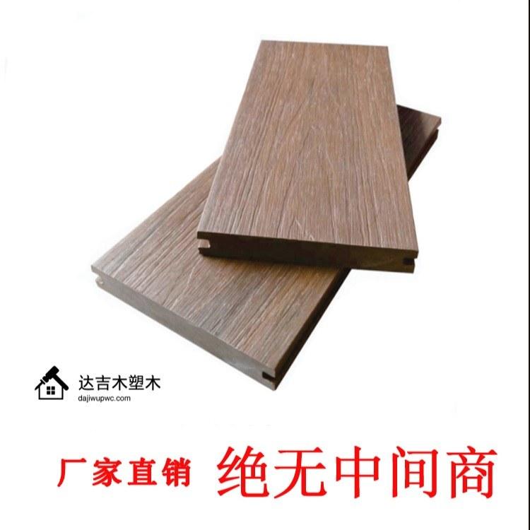 达吉木供应木塑地板 户外地板阳台专用 防潮防霉使用年限长