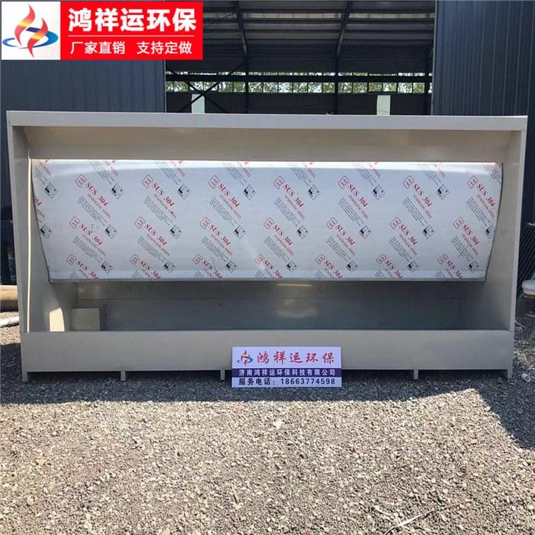 鸿祥运厂家直销环保型水帘柜水帘喷漆台漆雾处理设备支持定制