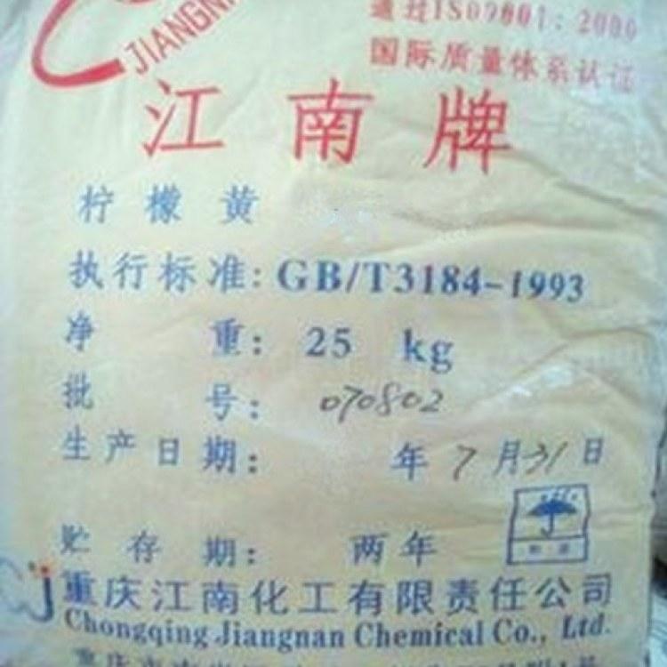 上海一品 重庆江南柠檬黄 色素颜料 无机油漆颜料 鲜黄色粉