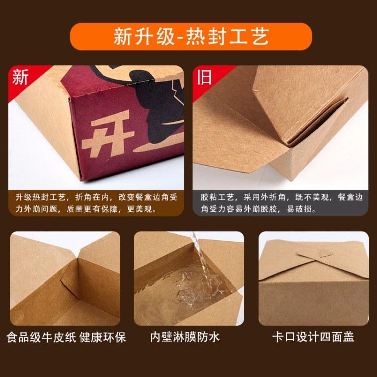 盒小美一次性牛皮纸餐盒外卖打包盒环保餐盒定制LOGO防水