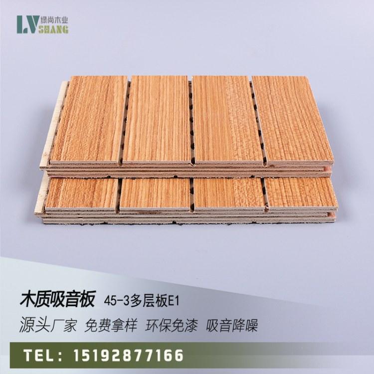 实木多层吸音板E1级环保木质护墙面隔音板录音棚KTV会议厅