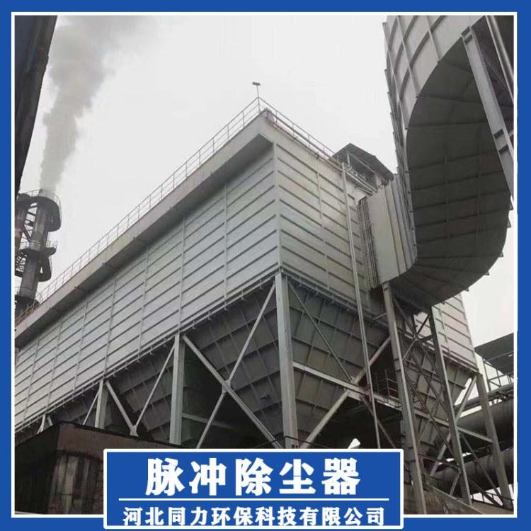 河北同力锅炉除尘器定做除尘器单机除尘器