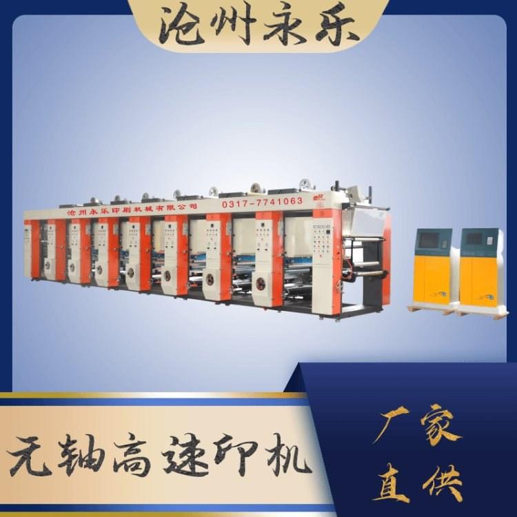 厂家供应印刷设备 无轴电脑凹版印刷机 塑料印刷机械