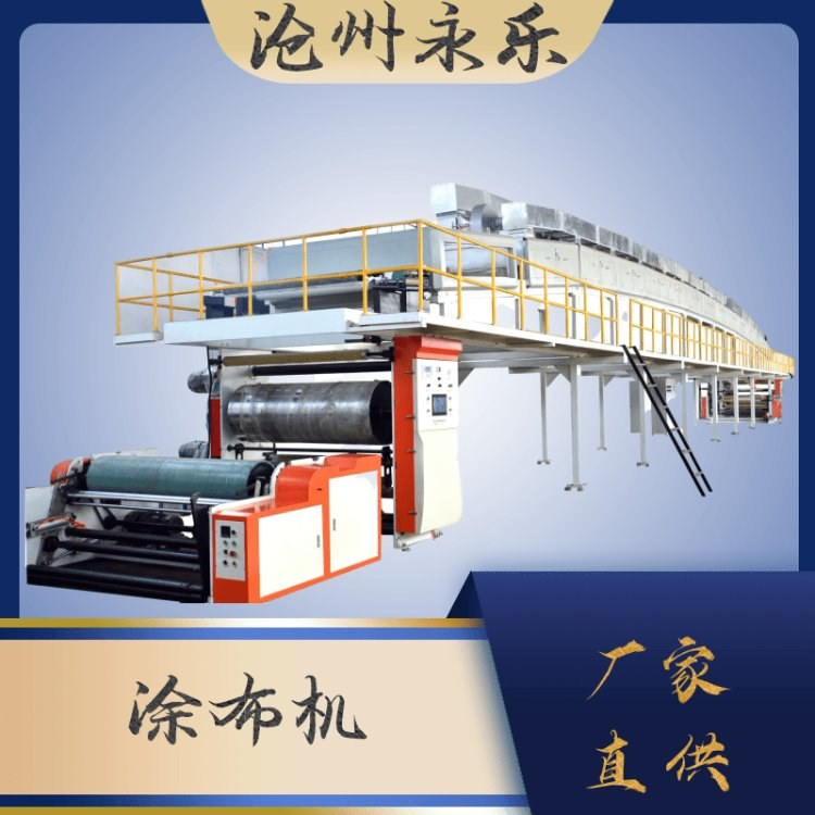 涂布机厂家  专业生产全自动高精密涂布复合机  印刷机分切机 中封机