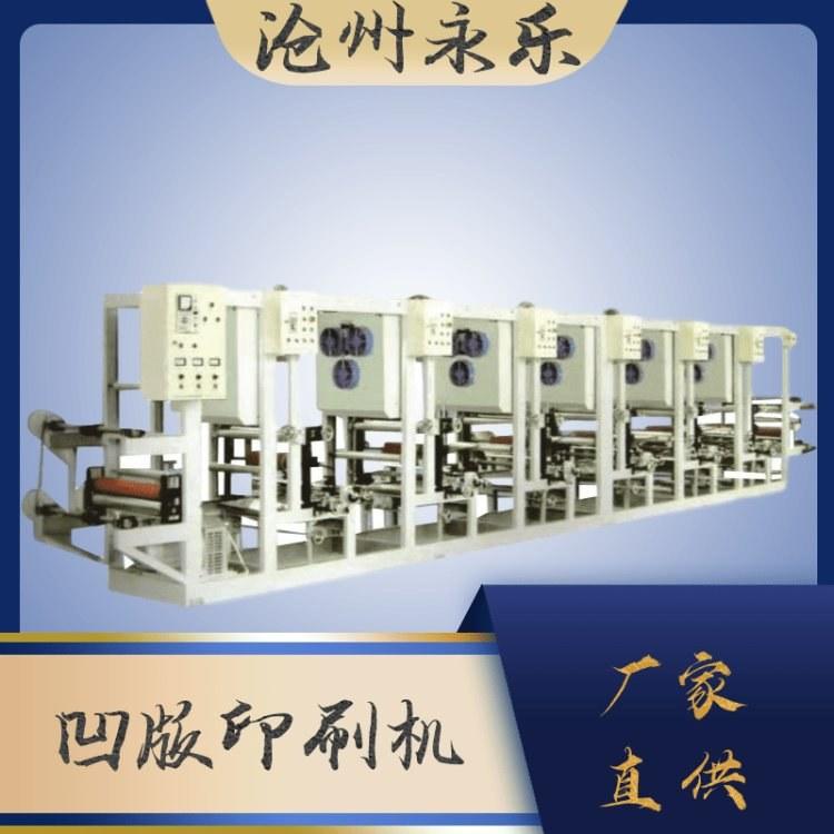 订做优质多色凹版印刷机  永乐厂家供应优质印刷机