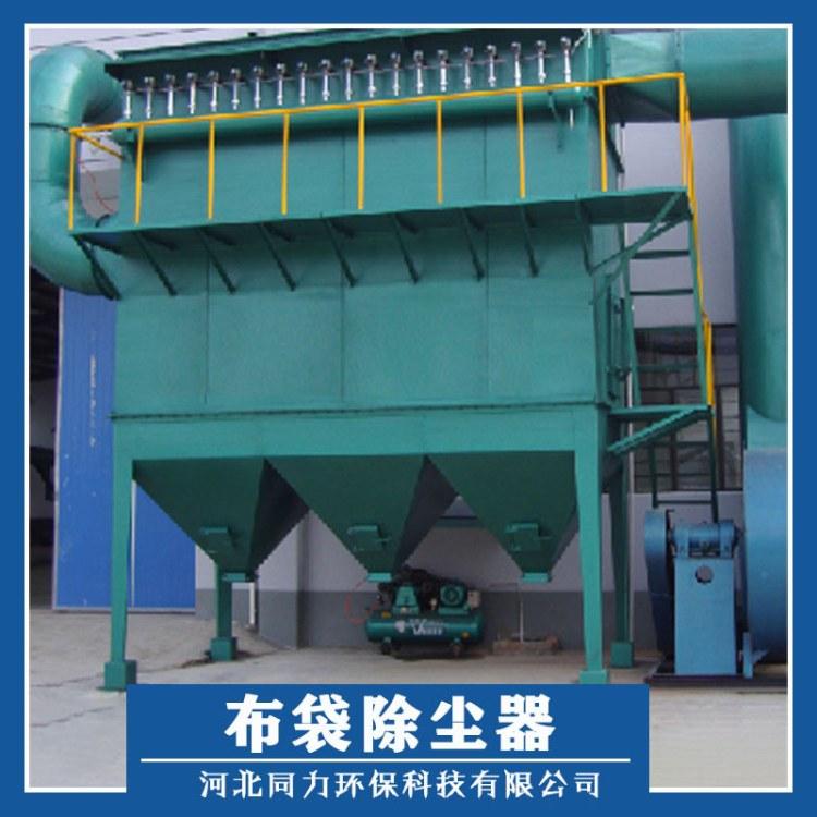 河北同力脉冲布袋除尘器空气净设备脉冲布袋除尘器除尘器厂家