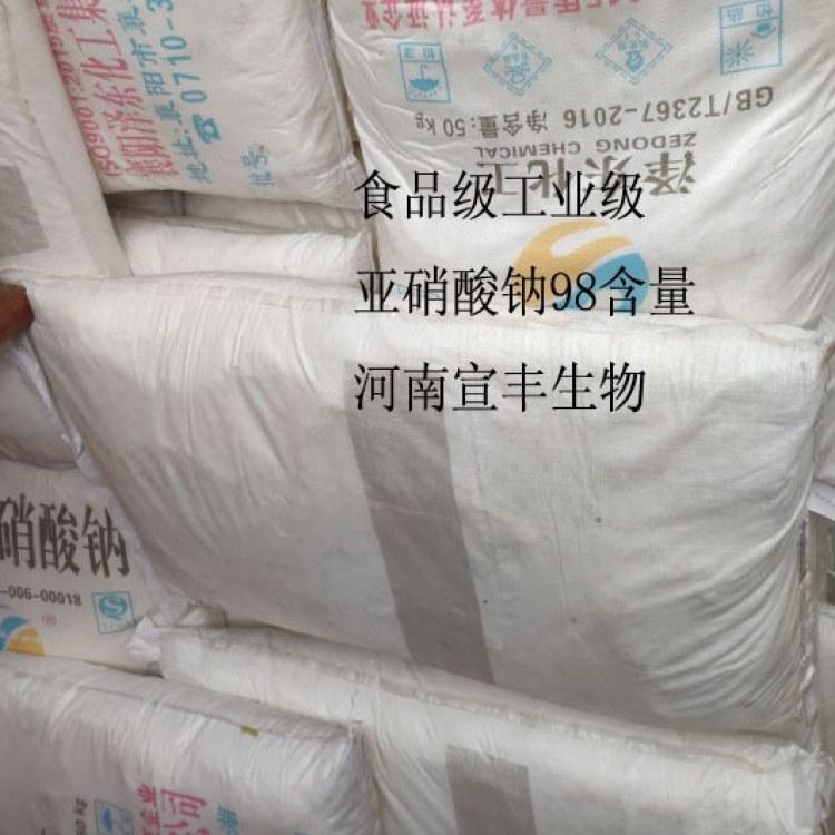 厂家直销肉制品护色剂亚硝酸钠的价格 食品级工业级亚硝酸钠生产厂家