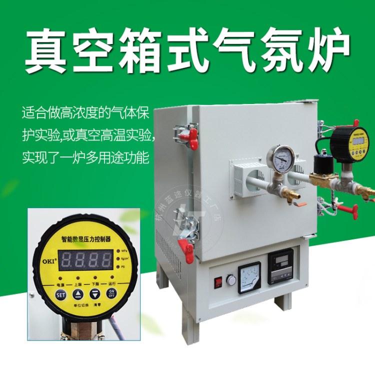 杭州蓝途仪器 真空炉 气氛保护炉可抽真空通气体高温热处理防氧化防脱碳防渗碳