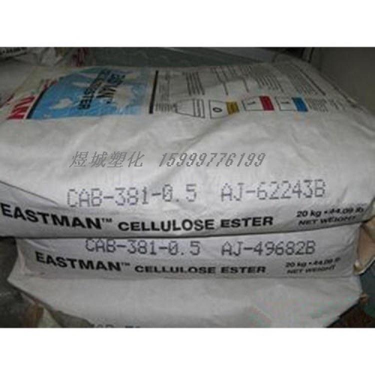 伊士曼 醋酸丁酸纤维素 CAB-531-1 定向性能 干燥性能 湿涂层溶剂 闪光效果  抛光性