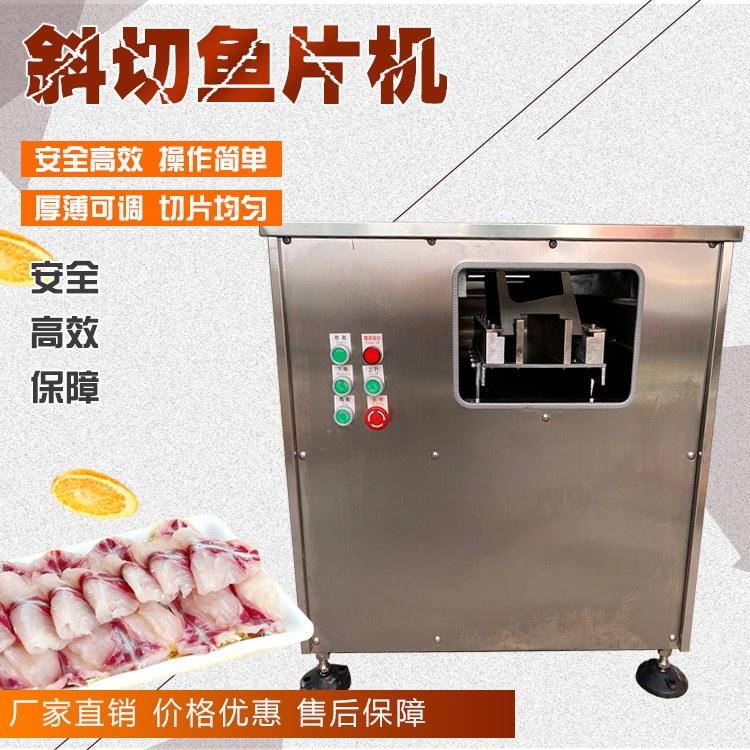 通亚机械 各种角度 切鱼片机斜切鱼片机 一体切鱼机切肉片机生鱼切片机