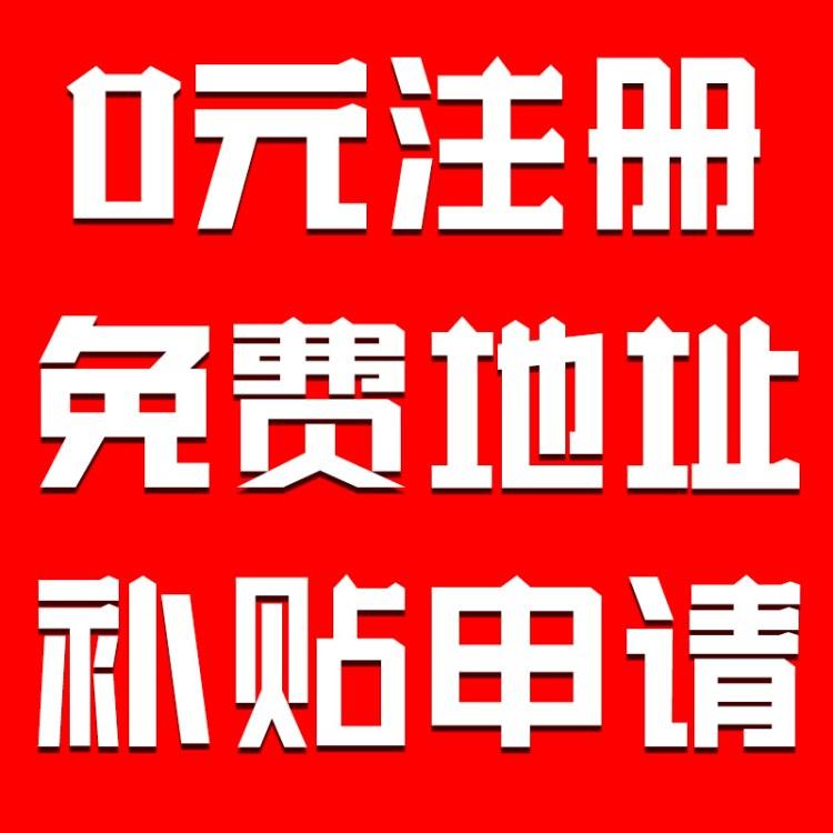 南京工商代理注册公司哪家便宜?聚贤财务 专业工商代理注册