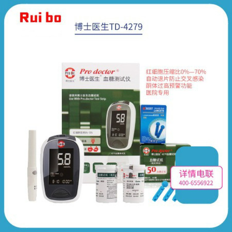 瑞博新款台湾博士医生4279型血糖仪 血糖试纸 家用型 赠送酒精消毒棉