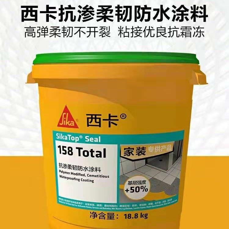 青岛防水公司SikaTop® Seal 158 Total
